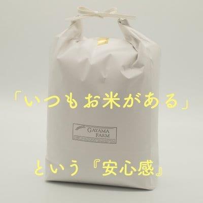 田んぼオーナー制度【入会金】