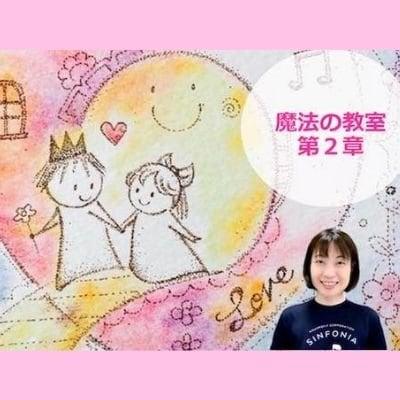 【魔法の教室 第2章】