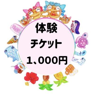 【現地払い専用】体験チケット1,000円