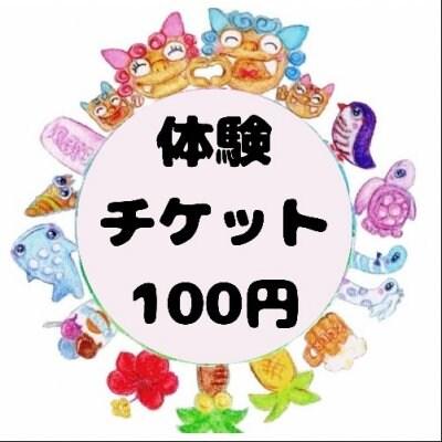 【現地払い専用】体験チケット100円