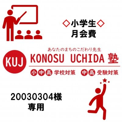 【小学生 正会員20030304様専用】月会費ウェブチケット