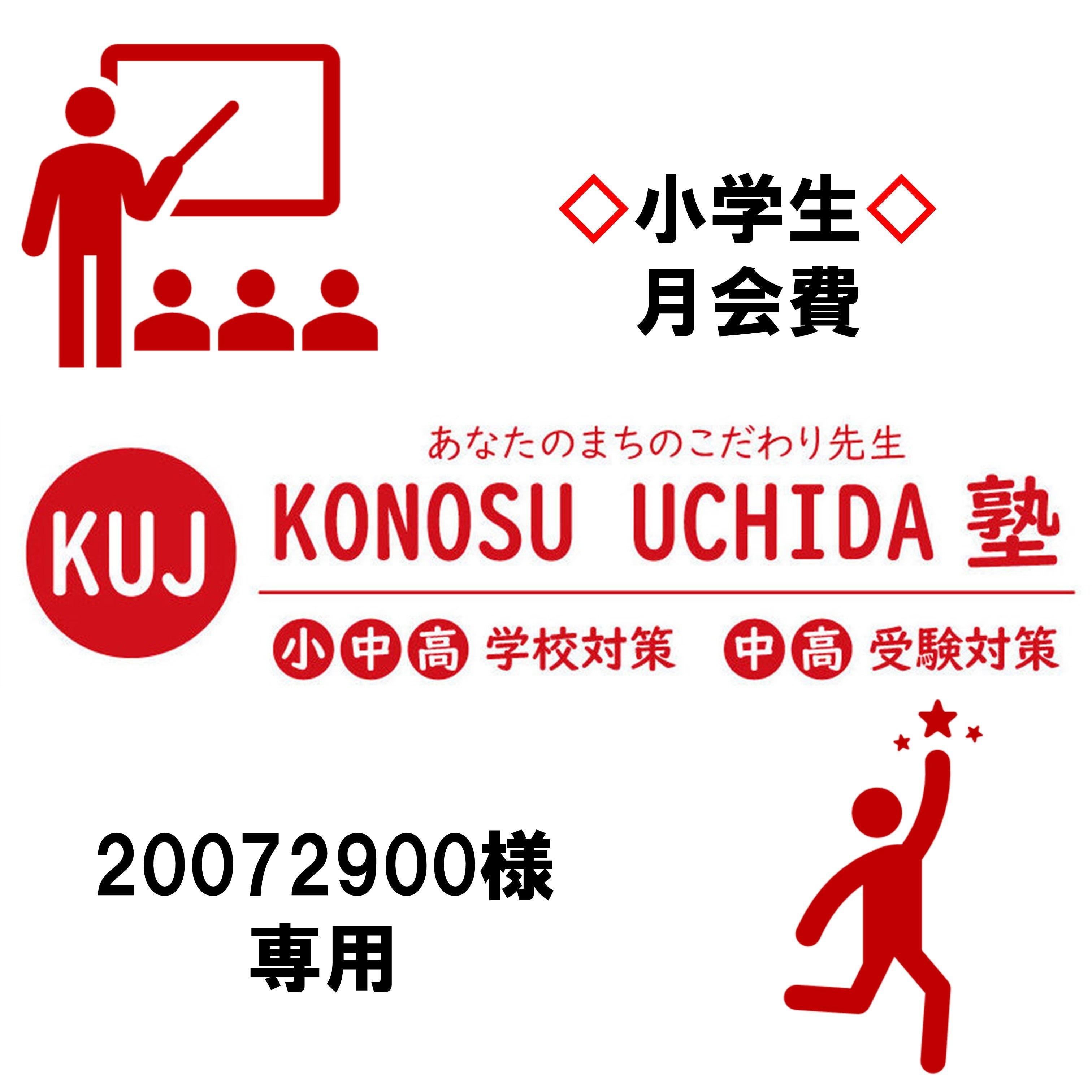【小学生 正会員20072900様専用】月会費ウェブチケットのイメージその1