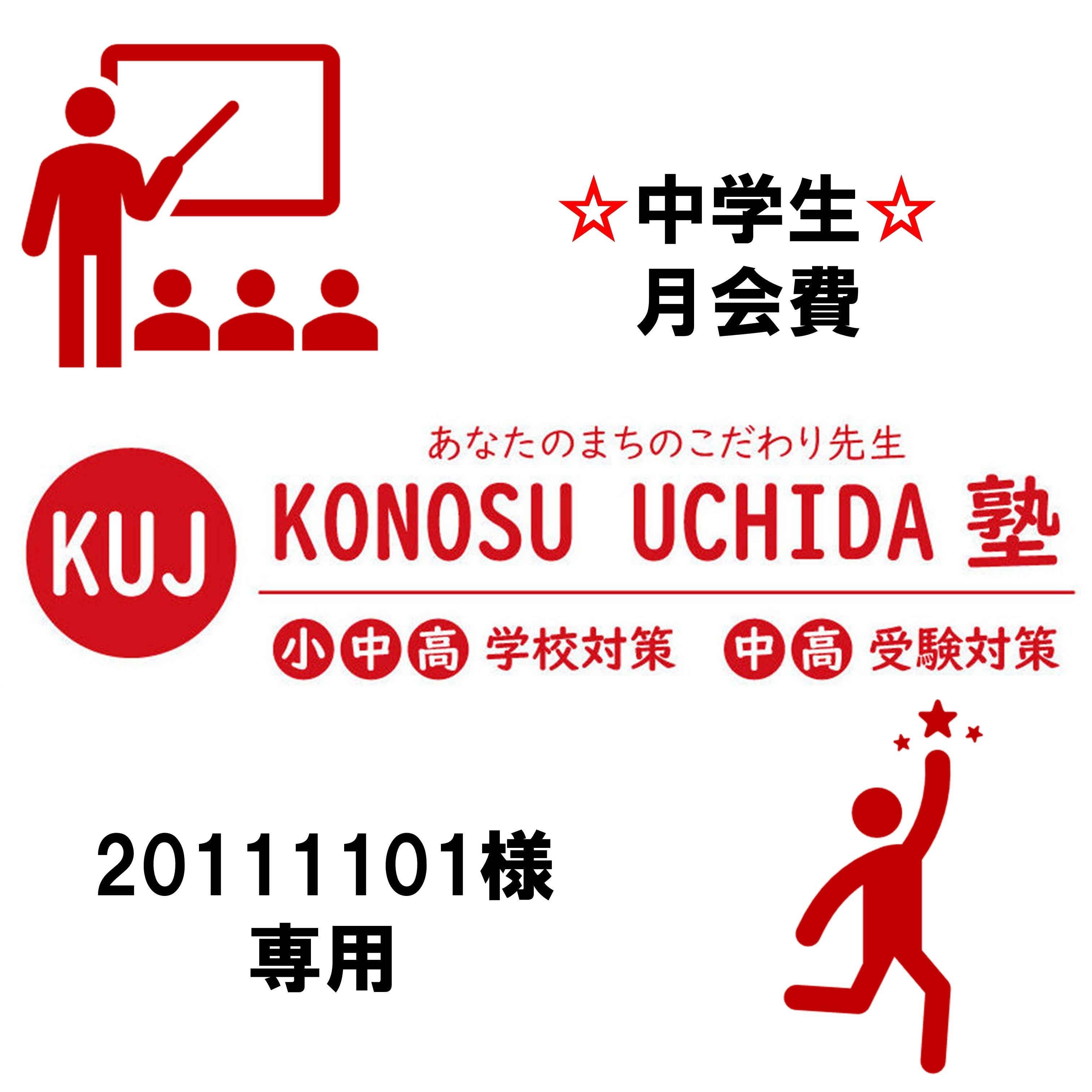 【中学生 正会員20111101様専用】月会費ウェブチケットのイメージその1