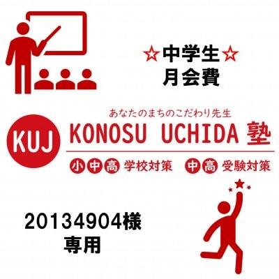 【中学生 正会員20134904様専用】月会費ウェブチケット