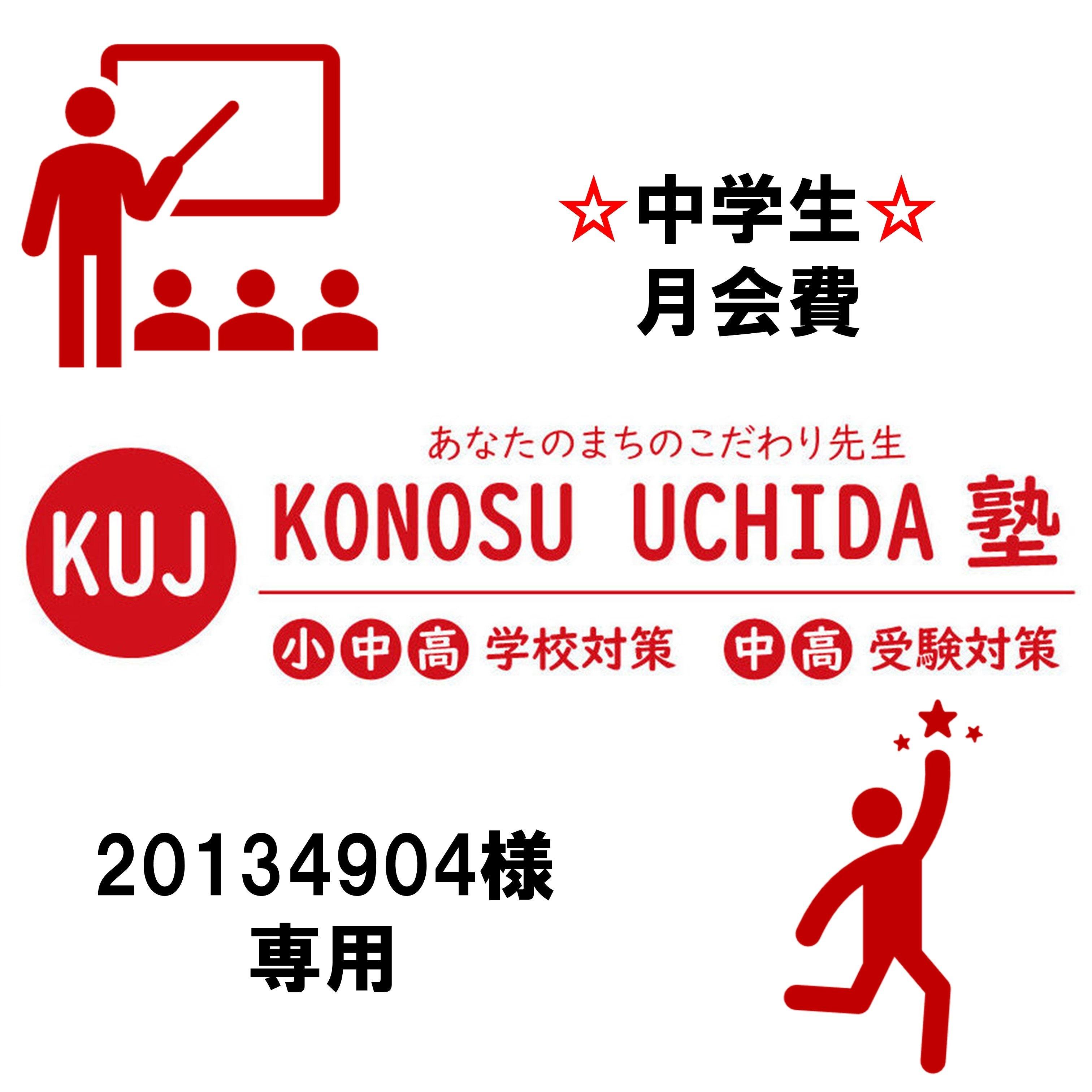 【中学生 正会員20134904様専用】月会費ウェブチケットのイメージその1
