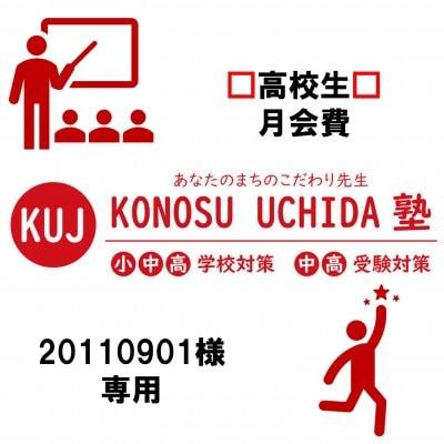 【高校生 正会員20110901様専用】月会費ウェブチケット