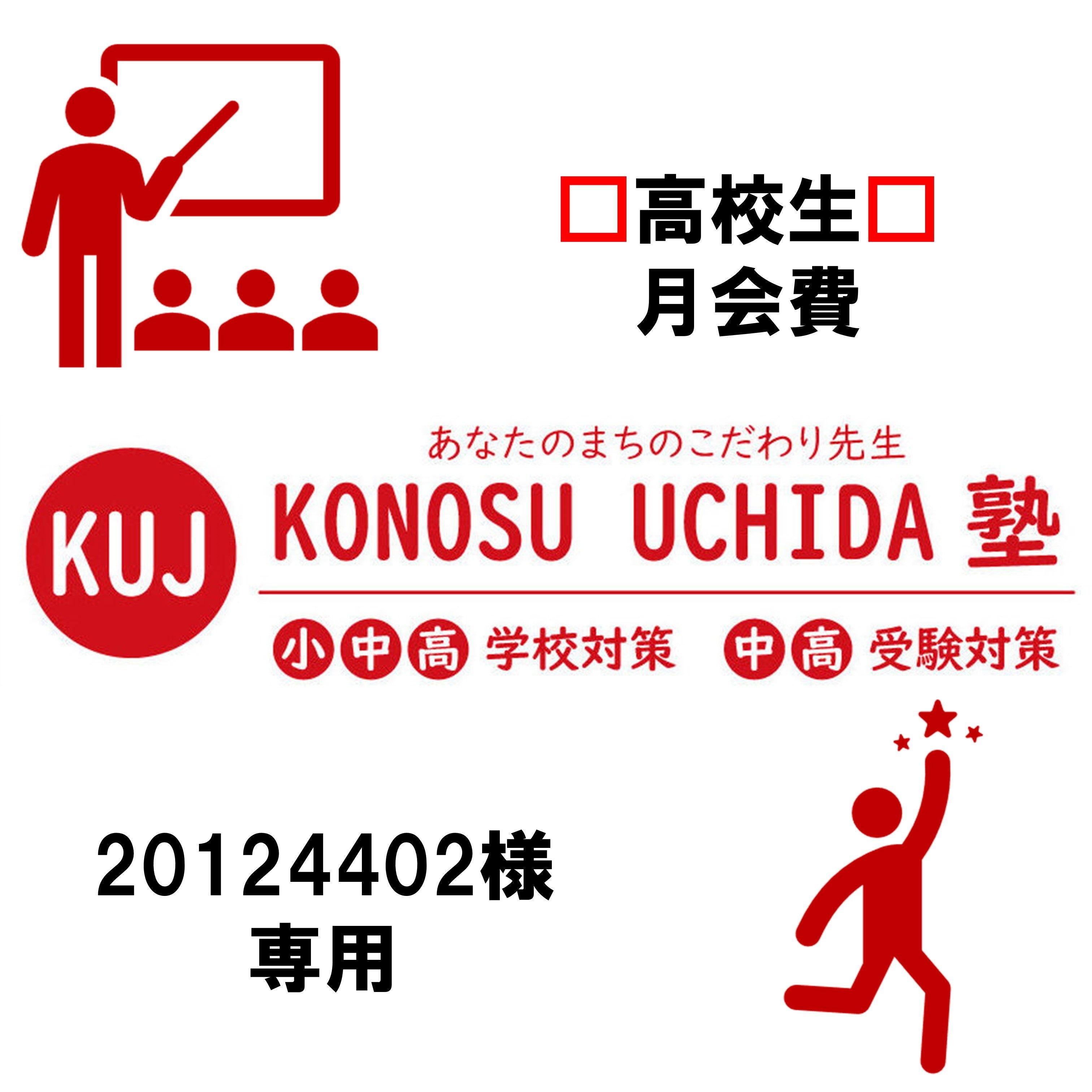 【高校生 正会員20124402様専用】月会費ウェブチケットのイメージその1