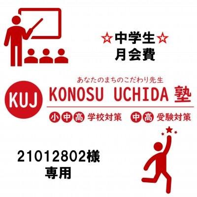 【中学生 正会員21012802様専用】月会費ウェブチケット