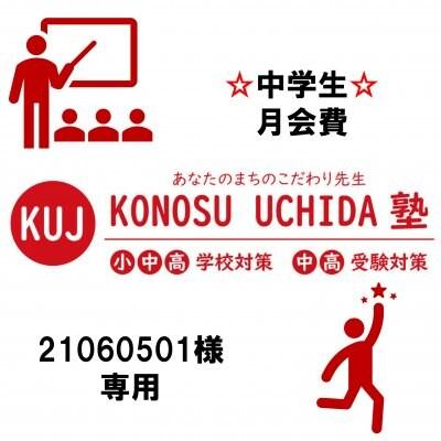 【中学生 正会員21060501様専用】月会費ウェブチケット