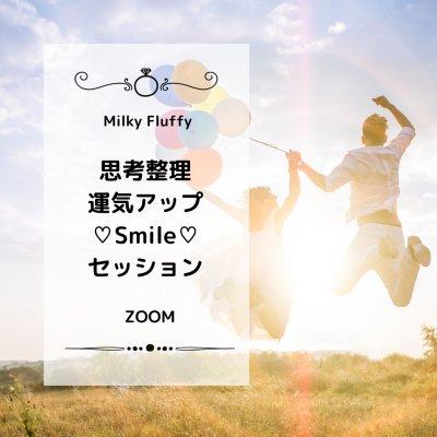 【60分オンライン】思考整理・運気アップ Smile♡カードセッション