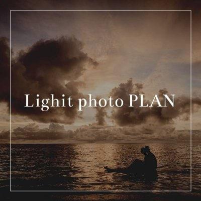 Light photo PLAN/ライトフォトプラン撮影時間3時間