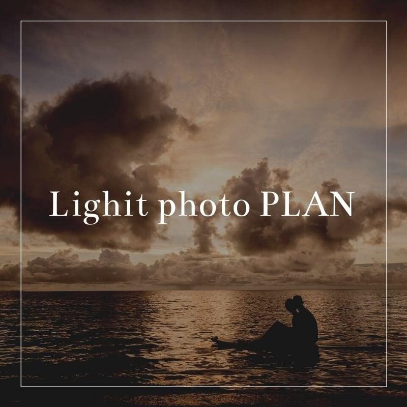 Light photo PLAN/ライトフォトプラン撮影時間3時間のイメージその1