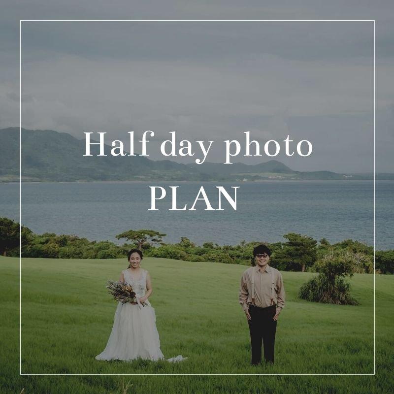 Half day photo PLAN/ハーフデイフォトプラン撮影時間5時間のイメージその1