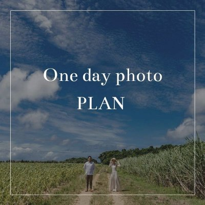 One day photo PLAN/ワンデイフォトプラン撮影時間8時間