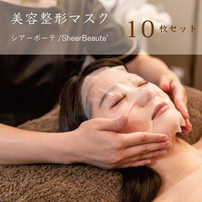 10枚セット・美容整形マスク・シアーボーテ