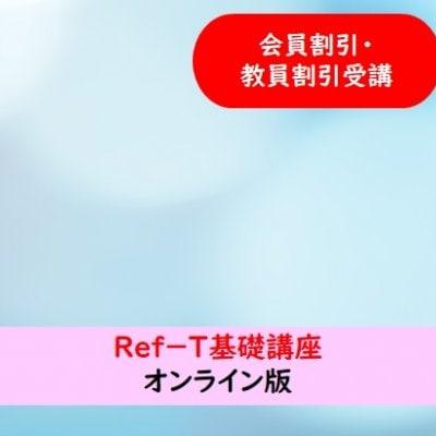 <4月〜>Ref-T 基礎講座 会員割引・教員割引受講用