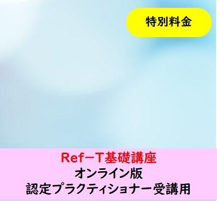 <4月〜>Ref-T 基礎講座 再受講特別料金のイメージその1