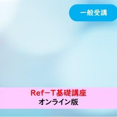 <4月〜>Ref-T 基礎講座 一般受講用