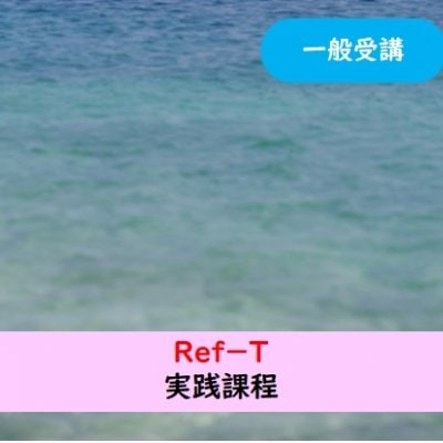 <4月〜>Ref-T 実践課程 一般受講用
