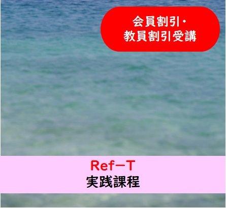 <4月〜>Ref-T 実践課程 会員割引・教員割引受講用 のイメージその1