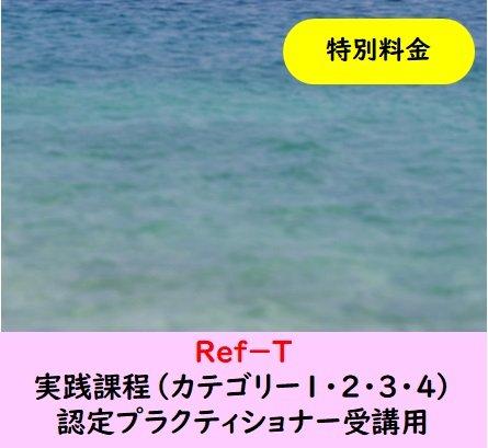 <4月〜>Ref-T 実践課程 再受講特別料金のイメージその1