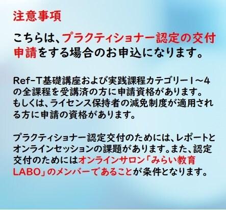 Ref-T プラクティショナー認定交付申請 一般受講用のイメージその2
