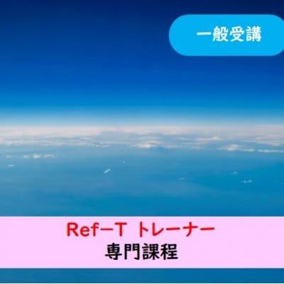 Ref-T 専門課程 一般受講用