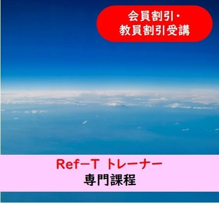 Ref-T 専門課程 会員割引・教員割引受講用のイメージその1