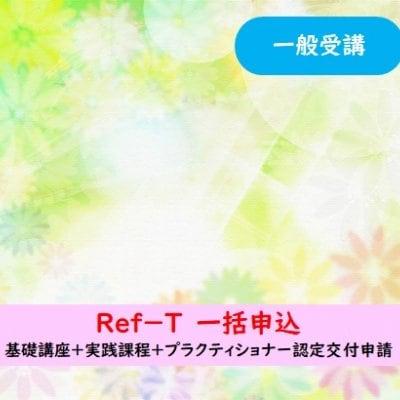 <12月〜3月>Ref-T 一括申込 一般受講用