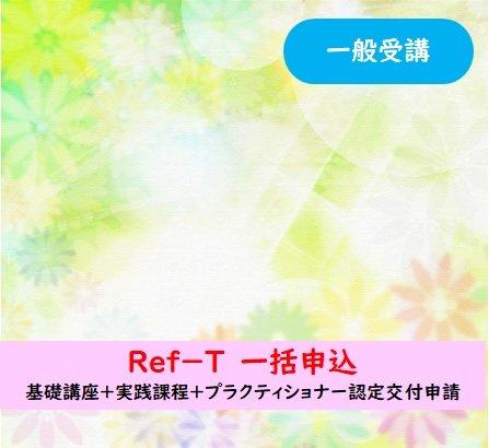 <4月〜>Ref-T 一括申込 一般受講用のイメージその1