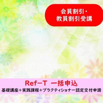 <12月〜3月>Ref-T 一括申込 会員割引・教員割引受講用
