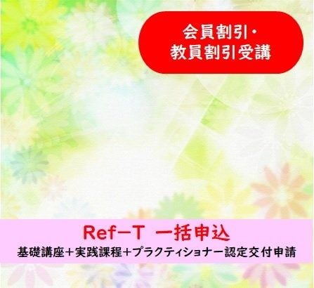 <4月〜>Ref-T 一括申込 会員割引・教員割引受講用 のイメージその1