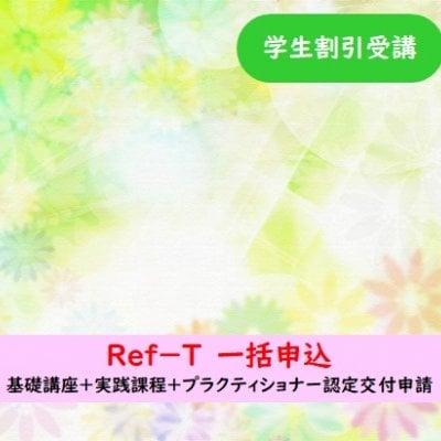 <4月〜>Ref-T 一括申込 学生割引受講用