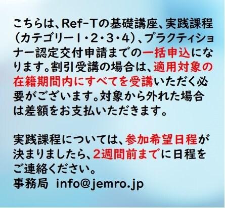 <4月〜>Ref-T 一括申込 会員割引・教員割引受講用 のイメージその3