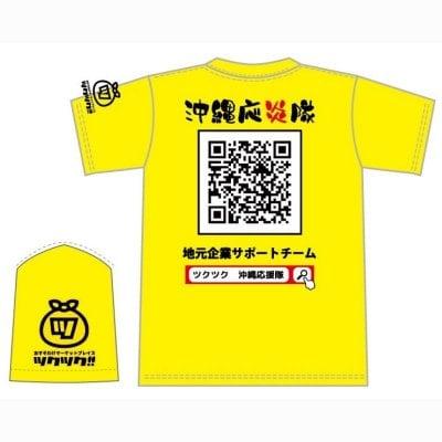 沖縄応援隊! オリジナルTシャツ(活動メンバー用:イエロー)