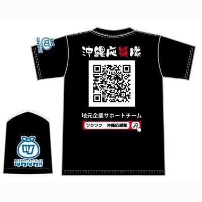 沖縄応援隊! オリジナルTシャツ(活動メンバー用:ブラック)