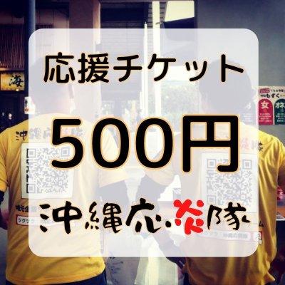 500円 / 応援チケット
