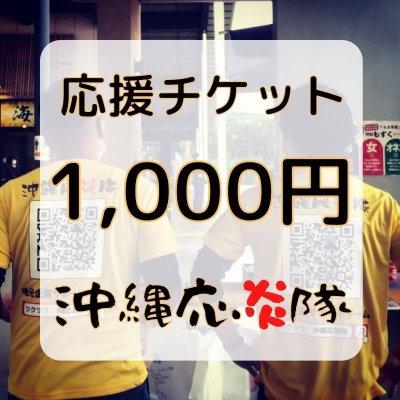 1,000円 / 応援チケット