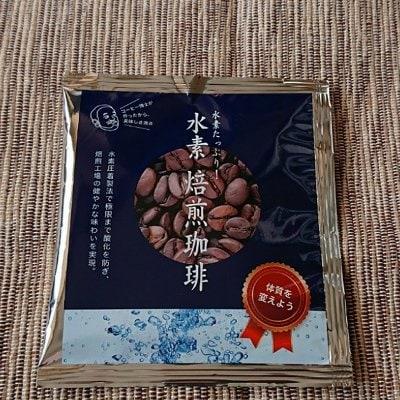 水素焙煎珈琲 3ヶ月分(90パック入り)【珈琲が苦手な紅茶好きがおすすめする珈琲】