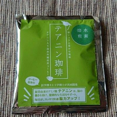 水素焙煎珈琲 テアニン 1ヶ月分(62パック入り)【スッキリ快適に能力...