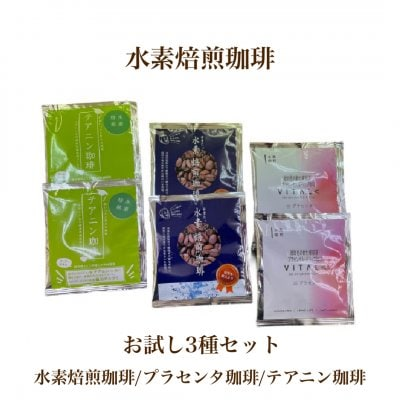【ちゃちゃちゃ】3種類お試しセット(各2パック入り)水素焙煎珈琲/プラセンタ珈琲/テアニン珈琲