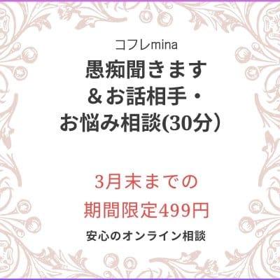 オンライン愚痴聞きます&お話相手・お悩み相談(30分)期間限定499円