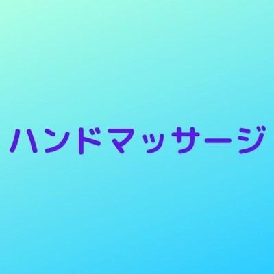 ハンドマッサージ【20分】1100円