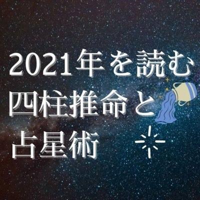 2021年を読む四柱推命と占星術|オンライン動画販売
