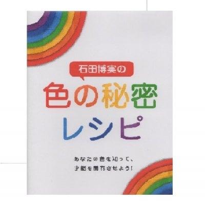 「石田博実の色の秘密レシピ」DVD