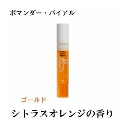 オーラソーマポマンダー・バイアル ゴールド(柑橘系の香り)2.5mL