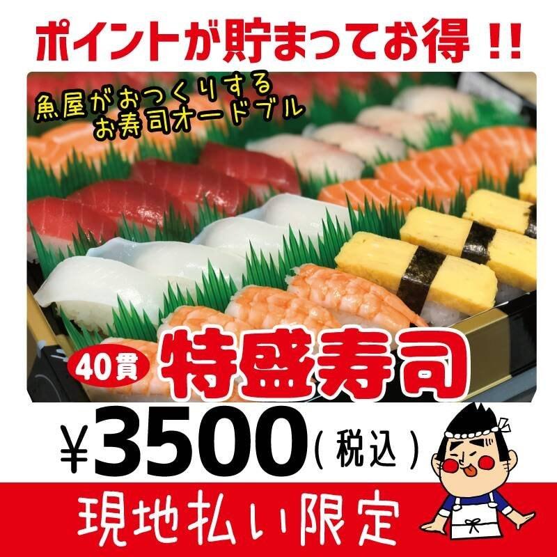ポイント貯まる!特盛寿司【40貫入り】のイメージその1