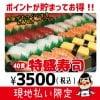 ポイント貯まる!特盛寿司【40貫入り】