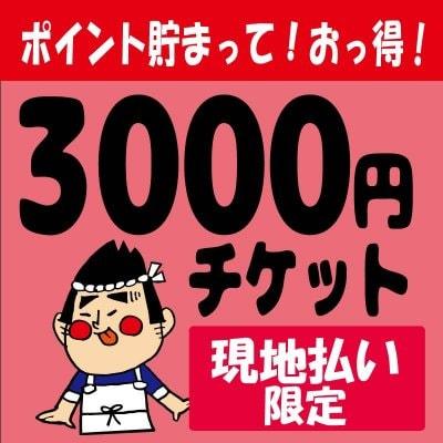 3000円チケット