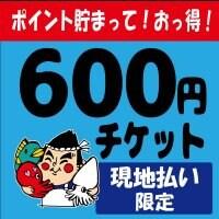 600円チケット